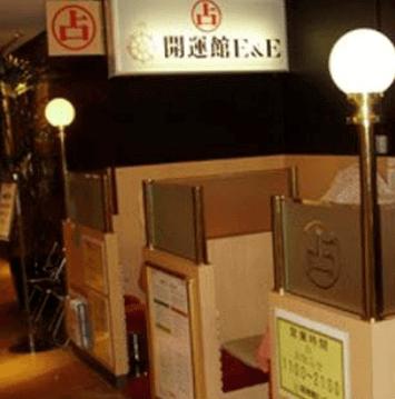 開運館E&E(そごう・アルシェ・DOM)