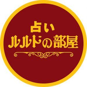 占いルルドの部屋ロゴ