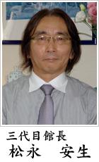 佐賀市の松永安生 先生【気学宗家直門 氣学館】