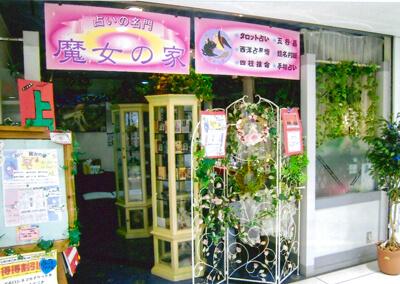 魔女の家 アポロ店