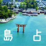 広島市のよく当たると評判の占いを受けた話