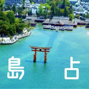 広島で占い!よく当たると評判の占い師【2019最新ガイド】