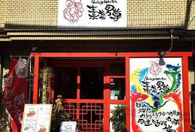 Gallery神秘カフェ 素戔男尊