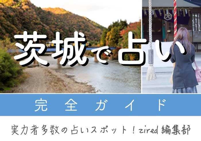 茨城で占い!よく当たる占い師【完全ガイド2021】