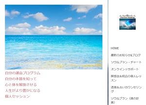 sekiさんの公式サイトのキャプチャ