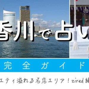 香川で占い!本当によく当たる占い師 徹底レポート※ほぼ全店紹介【口コミ公開】
