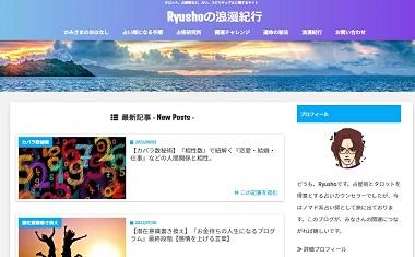 Ryushoさんのブログトップ