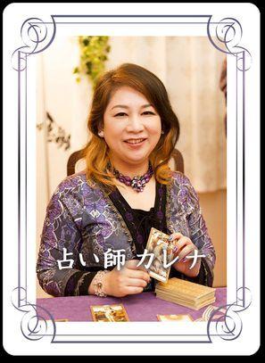 長崎市のカレナ先生【占いサロン 幸運への鍵】
