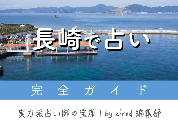 長崎で占い!本当に当たる占い師【長崎 占い完全ガイド2021】