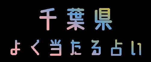 千葉の本当によく当たる占い師ガイド【口コミ・料金】