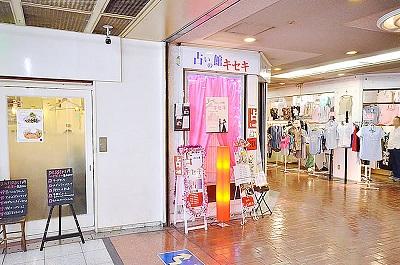 神戸・三ノ宮占いの館キセキ『サンプラザB1F店』