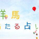 群馬県の当たる占い師 完全ガイド【料金・口コミ公開】