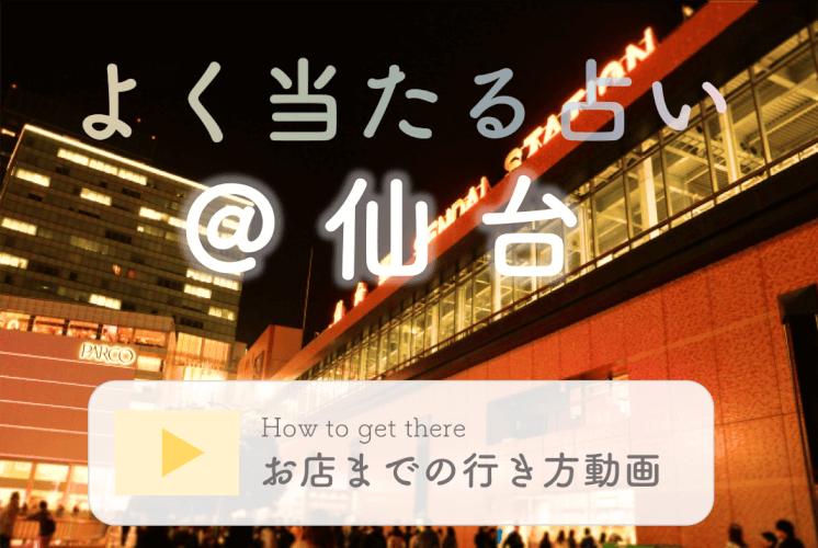 仙台で占い!よく当たる占い師まとめ(口コミ情報)