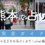 熊本のよく当たる占い師は、この5人(料金・口コミ公開)