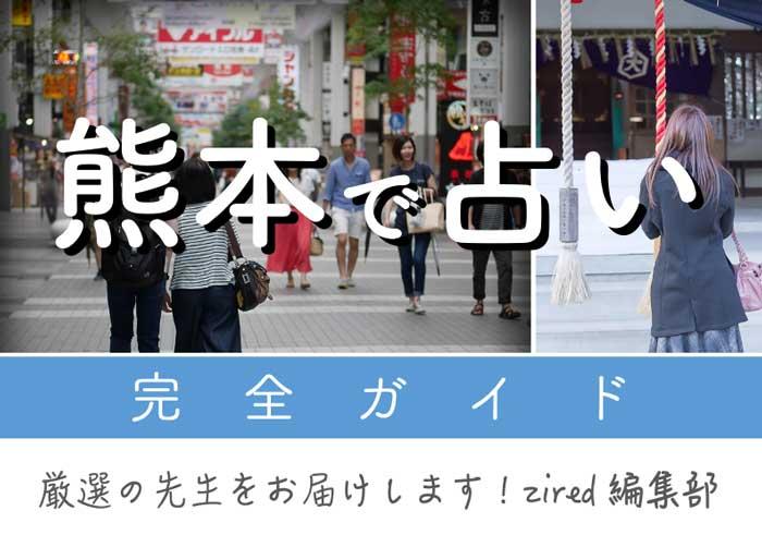 熊本で占い!よく当たる占い師・占い店 最新ガイド【鑑定料・口コミ評価】