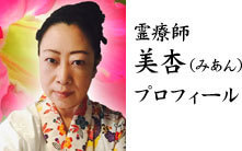 那覇市の美杏 先生【沖縄の占い「美杏」】
