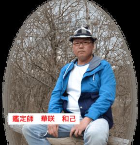 栃木市の華咲和己 先生【大白水占い運命鑑定所】