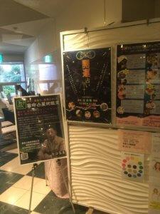 ホテルエピナール那須のなかの占いマルシェコーナー