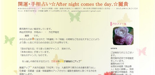 After night comes the day