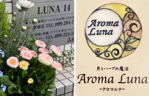AromaLuna ~アロマルナ~