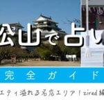 愛媛県松山市の本当によく当たる占い師ガイド【口コミ・料金】