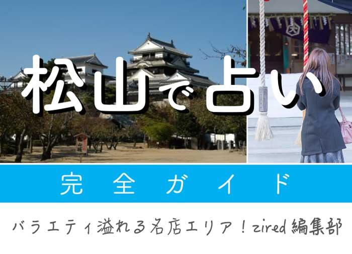 松山市の本当によく当たる占い師ガイド【口コミ・料金】