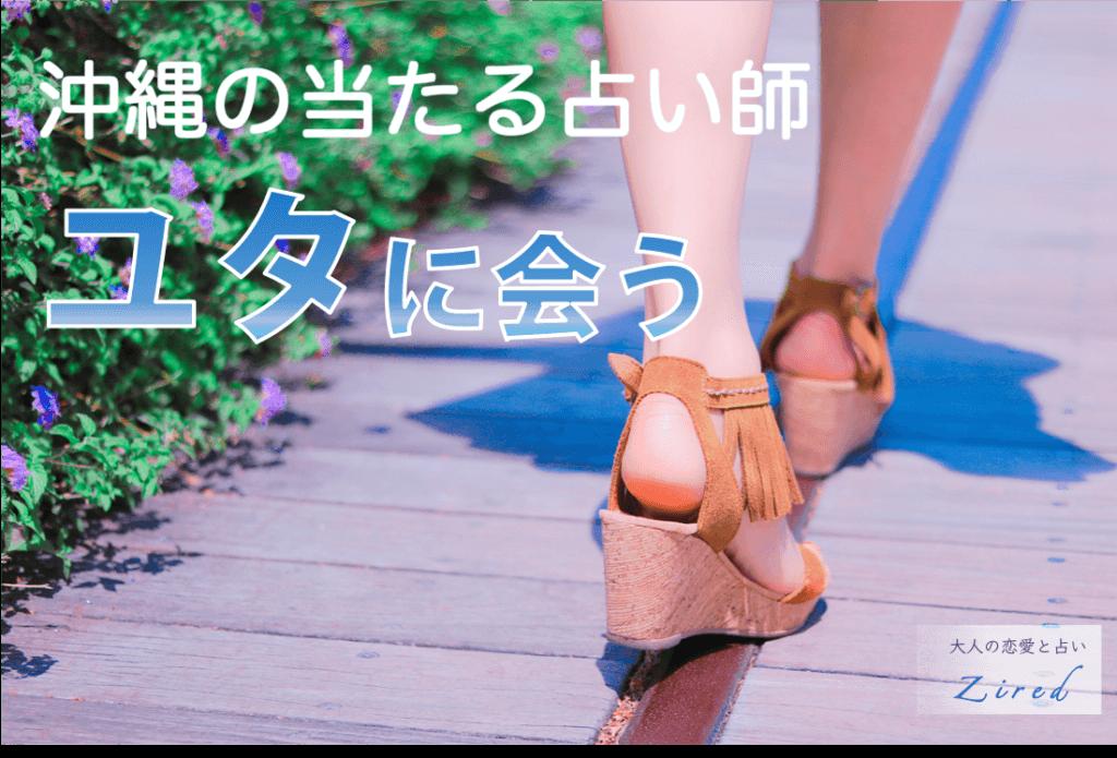 沖縄の当たる占い師「ユタ」に会う