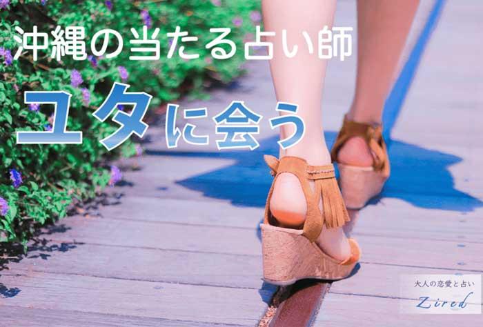 沖縄の占い師『ユタ』に会う