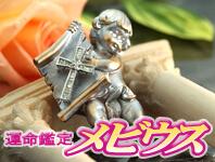 青森市の田中佑季 先生【運命鑑定メビウス】