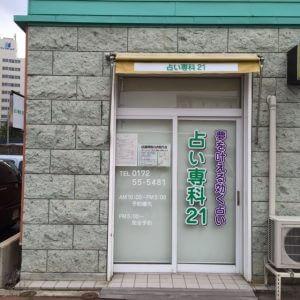 弘前市の小川 紗響 先生【占い専科21】