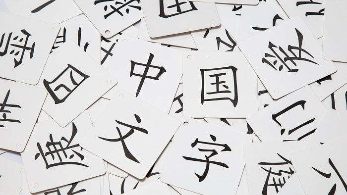 たくさんの漢字