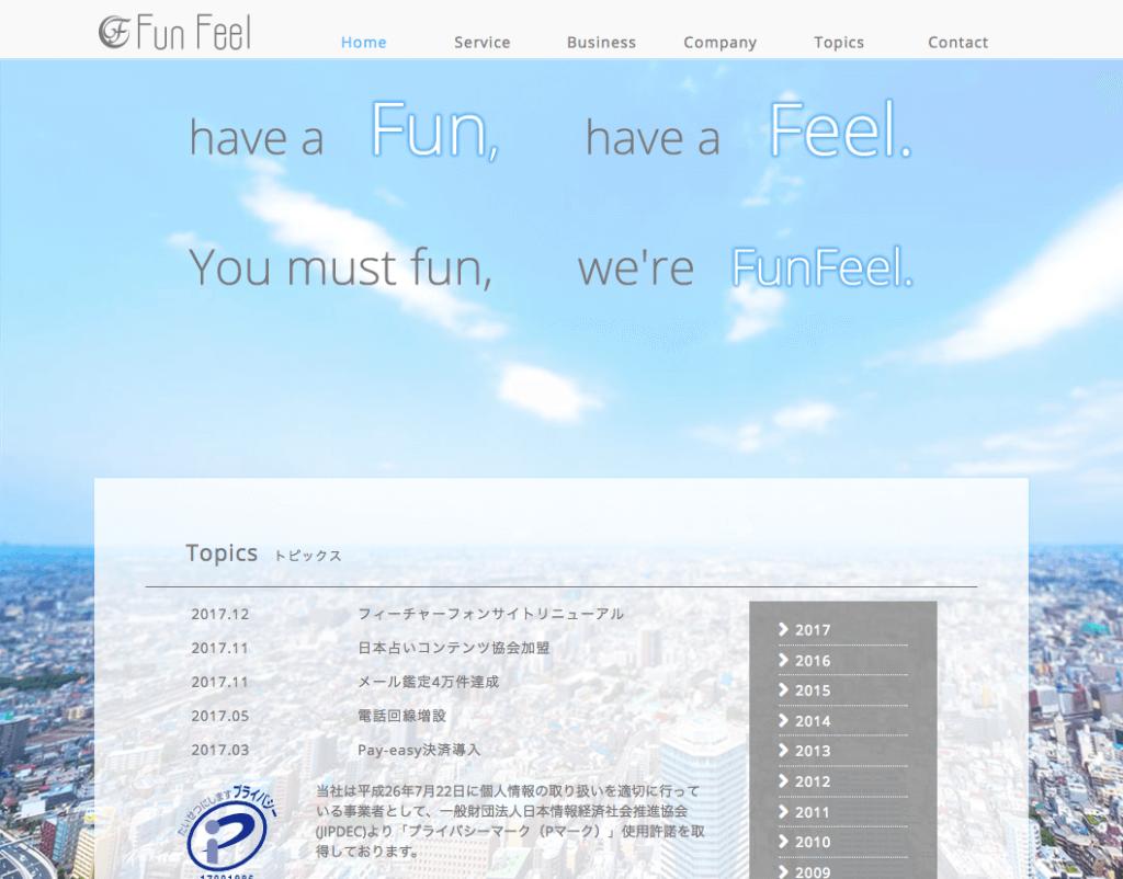 ファンフィール社コーポレートサイト