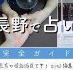 長野で占い!よく当たる占い師・占い店【厳選ガイド】