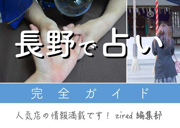 長野で占い!よく当たる占い師・占い店