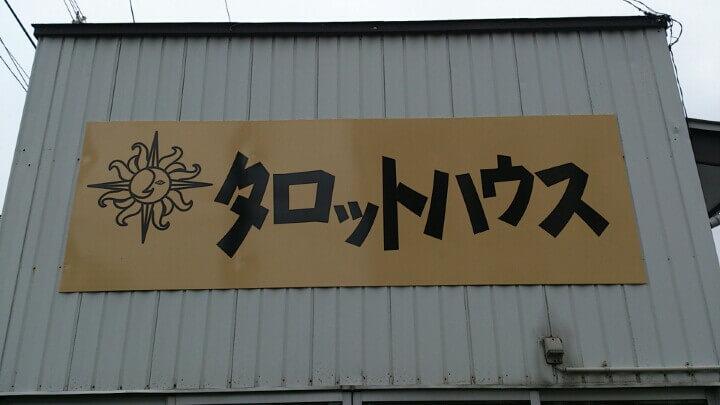 山形市の佐々木紫恩先生【佐々木紫恩 占い鑑定所 タロットハウス】