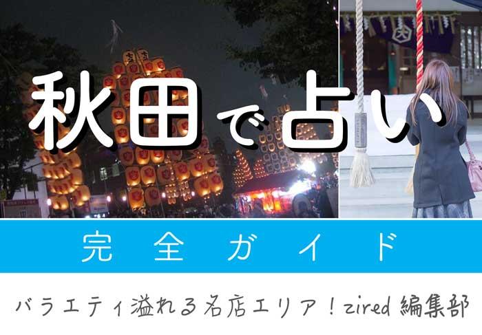 秋田で占い!人気の当たる占い師 厳選トップ店【完全ガイド】