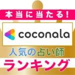 ココナラの当たると評判の占い師【部門別厳選ランキング】