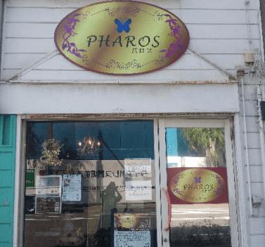パロス(PHAROS)