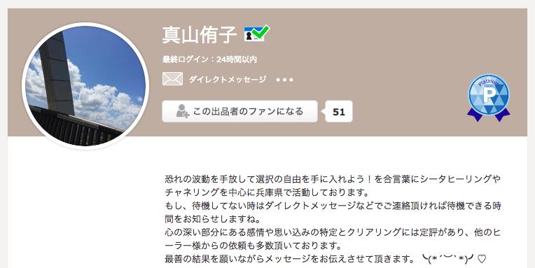 ココナラ当たる占い師6位「真山侑子」