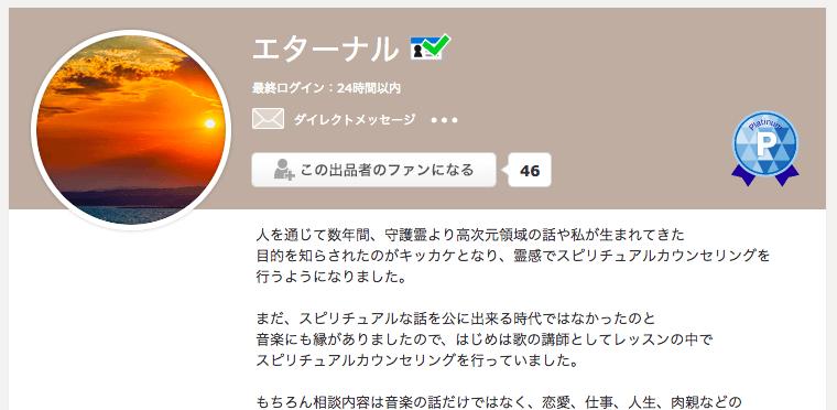 ココナラ占いの当たる占い師7位「エターナル」