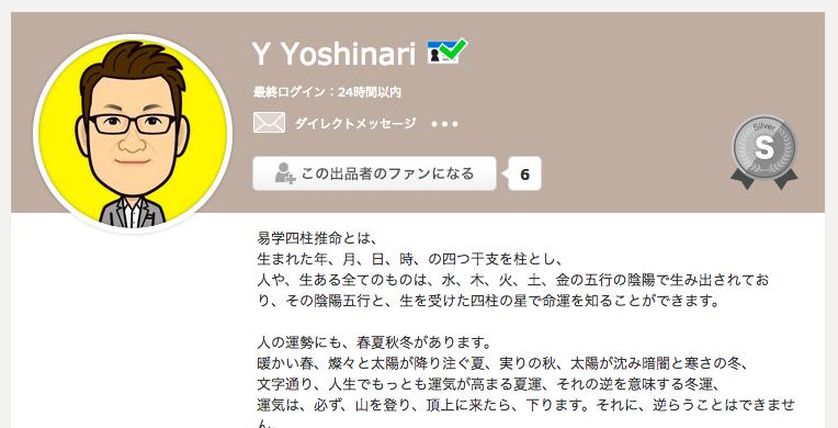 ココナラ占いの当たる占い師「Y Yoshinari」