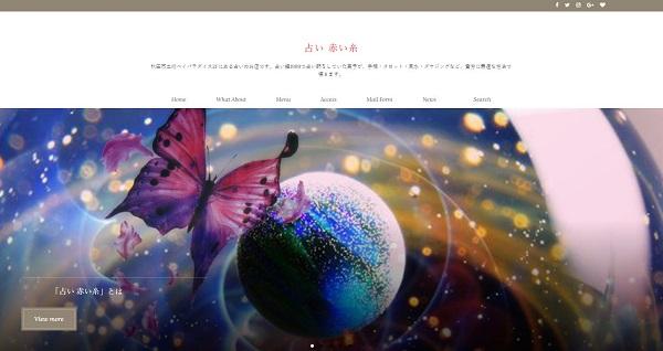 占い赤い糸 ホームページ