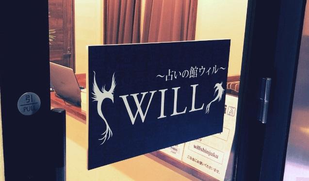 占いの館ウィル東京新宿店