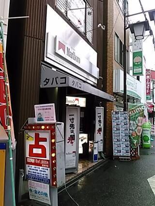 日本占い師連盟 阪急高槻市駅前鑑定室外観