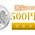 【ココナラ占い】激安500円の占いは当たるのか?結果をすべて公開します。
