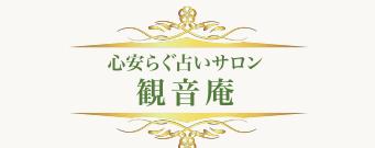 占いサロン観音庵 大阪京橋店