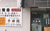 子平学研修院 子峰院