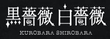 黒薔薇 白薔薇 梅田EST店