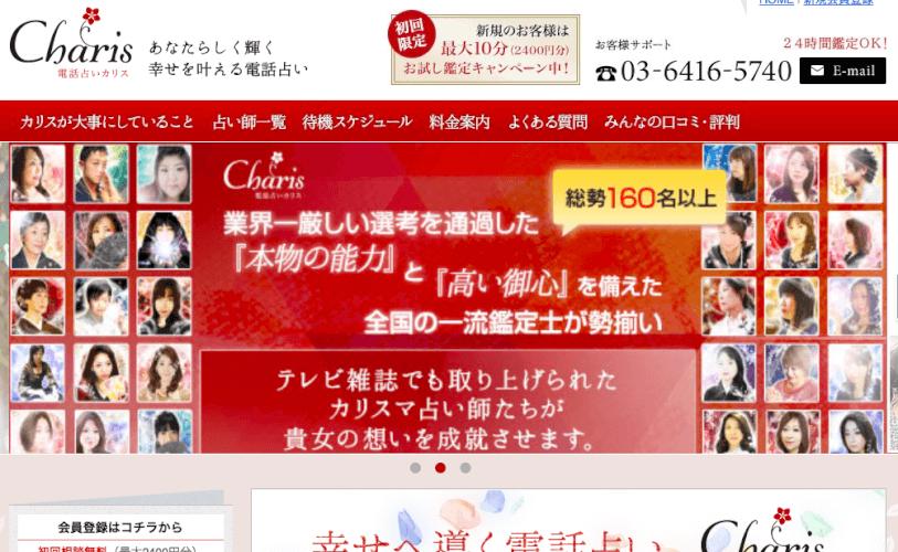電話占いカリスのWebページ