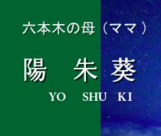 六本木の母 陽朱葵(ようしゅき)